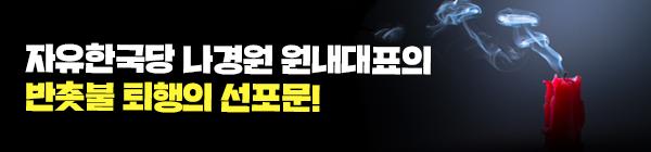 자유한국당 나경원 원내대표의 반촛불 퇴행의 선포문!