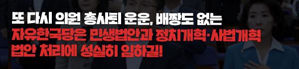 또 다시 의원 총사퇴 운운, 배짱도 없는 자유한국당은 민생법안과 정치개혁 사법개혁 법안 처리에 성실히 임하길
