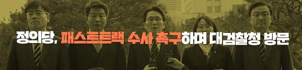 정의당, 패스트트랙 수사 촉구하며 대검찰청 방문