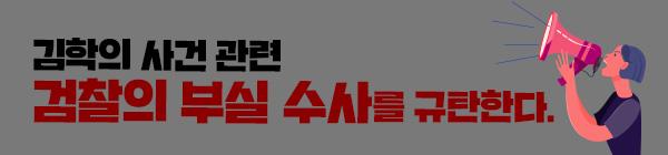 김학의 사건 관련 검찰의 부실 수사를 규탄한다.