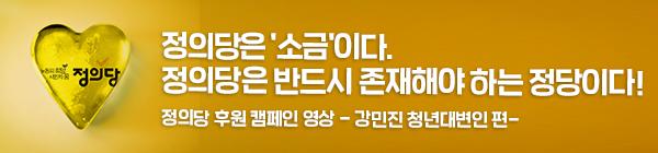 정의당 후원 캠페인 영상 강민진 청년대변인 편