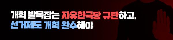 개혁 발목잡는 자유한국당 규탄하고, 선거제도 개혁 완수해야
