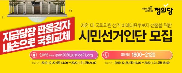 시민선거인단 모집