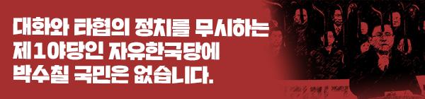 대화와 타협의 정치를 무시하는 제1야당인 자유한국당에 박수칠 국민은 없습니다.