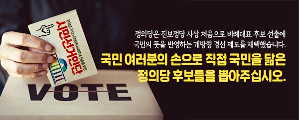 제21대 국회의원선거 비례대표후보자 선출을 위한 시민선거인단 모집