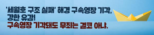 '세월호 구조 실패' 해경 구속영장 기각, 강한 유감! 구속영장 기각돼도 무죄는 결코 아냐
