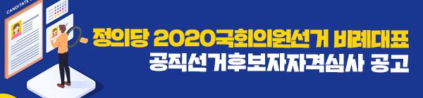 정의당 2020국회의원선거 비례대표 공직선거후보자자격심사 공고