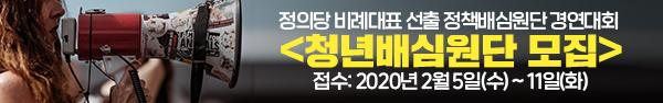 청년배심원단 모집기간 2020년 2월 5일에서 11일까지