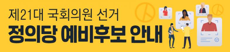 정의당 총선 예비후보자