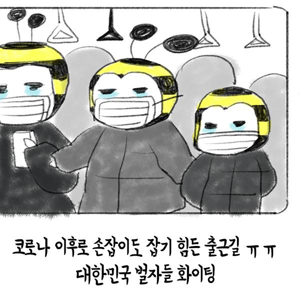코로나 이후로 손잡이도 잡기 힘든 출근길 대한민국 벌자들 화이팅