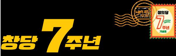 정의당 창당7주년 기념호