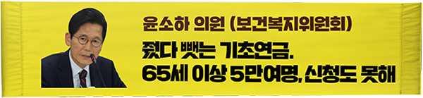 윤소하 의원 보건복지위원회 줬다 뺏는 기초연금 65세 이상 5만여명 신청도 못해