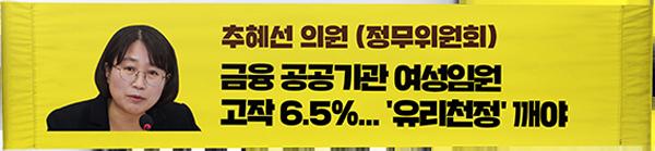 추혜선 의원 정무위원회 금융 공공기관 여성임원 고작 6.5퍼센트 유리천정 깨야