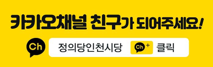 선거제도 개혁 온라인서명