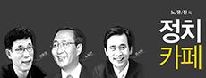 26편 (2부) - 형제와 웬수 사이 : 북한인권법